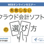 失敗しないクラウド会計ソフトの選び方ーWEBセミナー