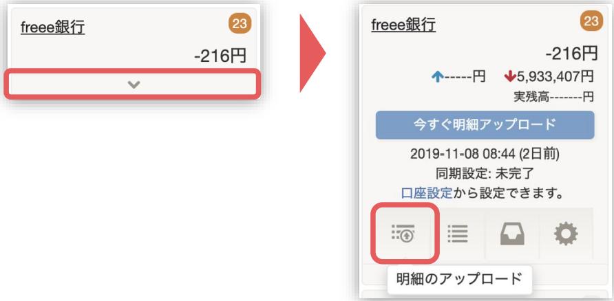 freee 明細アップロード