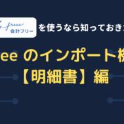 freeeのインポート機能明細書アップロード編