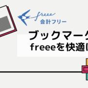 freee ブックマークを活用して快適に