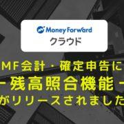 MF会計・確定申告に残高照合機能がリリースされました。