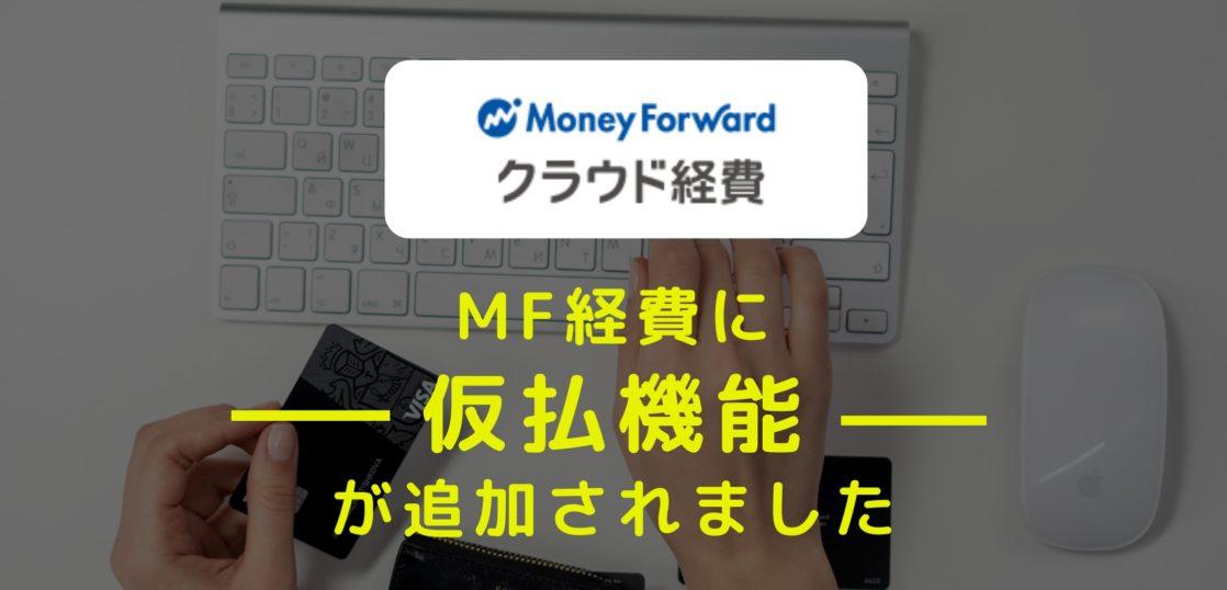 MF経費に仮払機能が追加されました