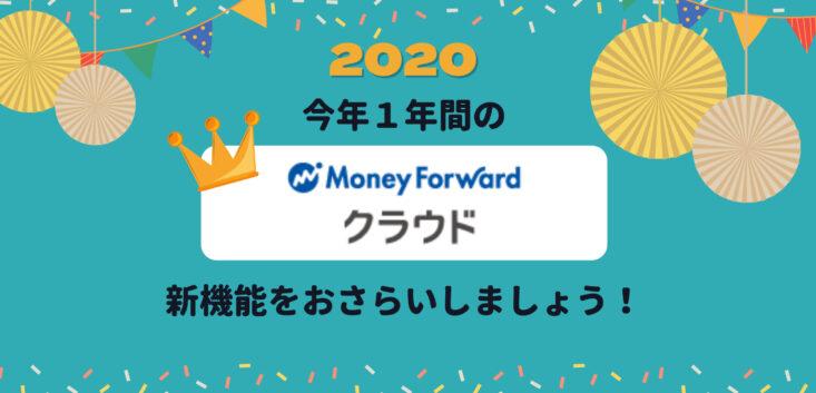 2020年マネーフォワードクラウドの新機能をおさらいしよう