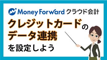 マネーフォワードクラウド会計でクレジットカードのデータ連携を設定しよう