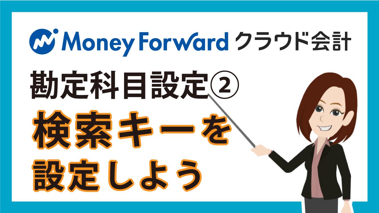 マネーフォワードクラウド会計で検索キーを設定しよう