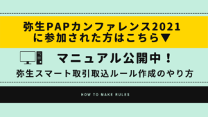 弥生スマート取引取込ルール作成のやり方マニュアル公開中