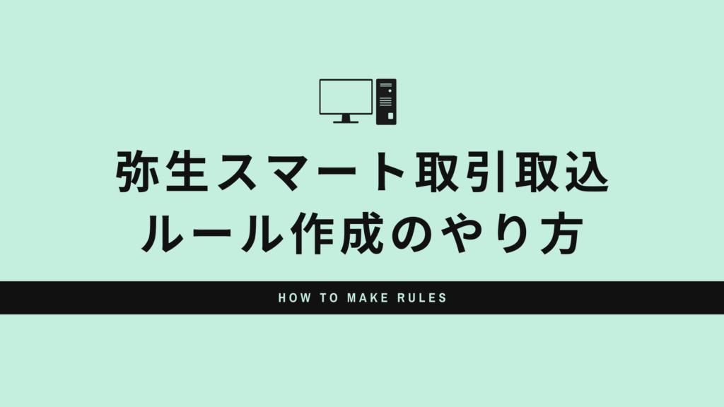 弥生スマート取引取込 ルール作成のやり方