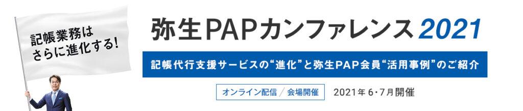 弥生PAPカンファレンス2021